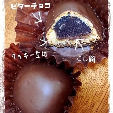チョコ残月